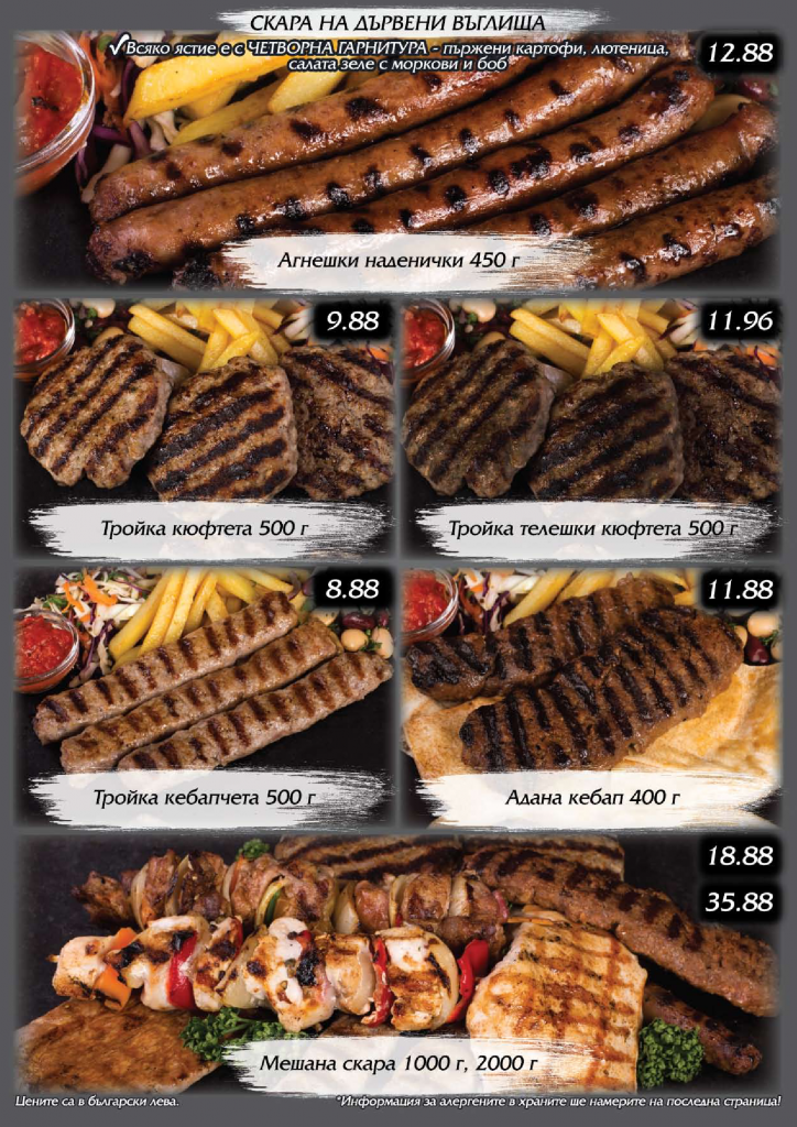 new-menu-lozenec_008