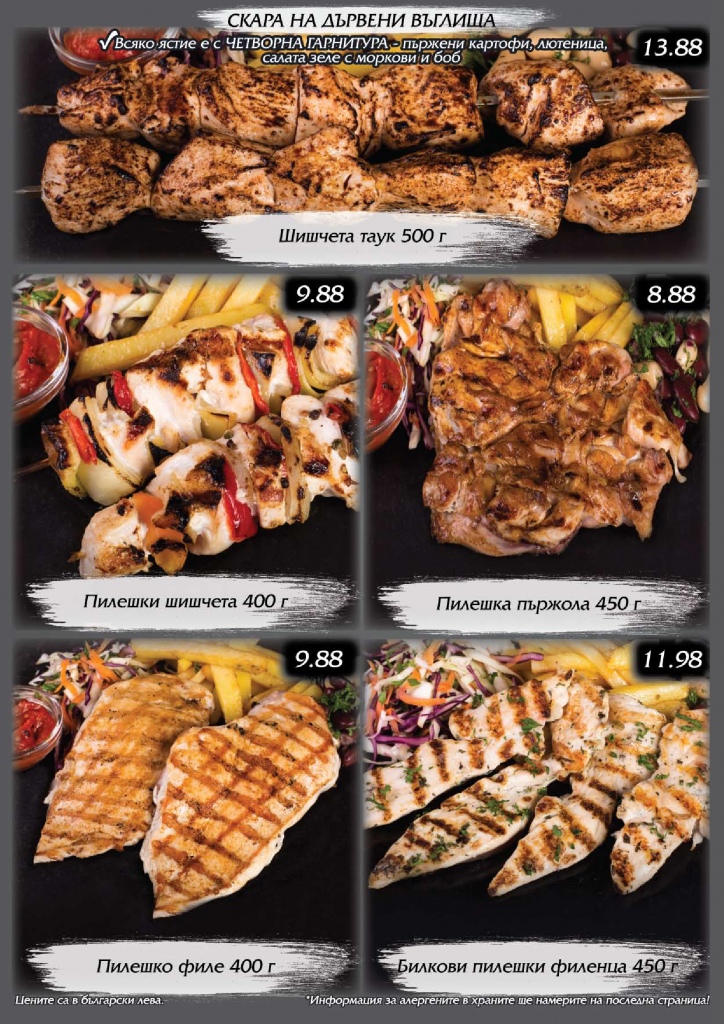 new-menu-lozenec_009